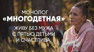Тяжело, но счастливо: #Монолог многодетной матери