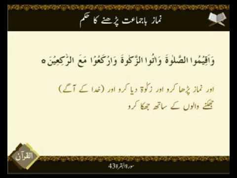 Namaz Ayat In Quran 21