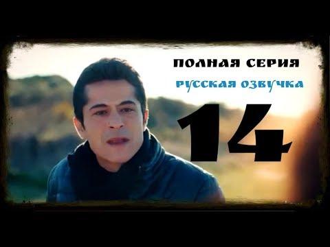 🔥 РЕБЕНОК 14 СЕРИЯ РУССКАЯ ОЗВУЧКА 🔥 🔥 🔥 by sykIEiBtWQWOVPdqc