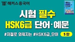 [HSK] HSK6급 시험 필수 중국어단어 30분 만에…