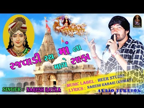 Rajvadi Rath Maa Na Mathe Safa | New Audio Jukebox | Singer Naresh Rayaka