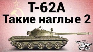 Т-62А - Такие наглые 2