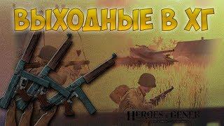 Heroes & Generals - Развлекаюсь с Томпсоном😏