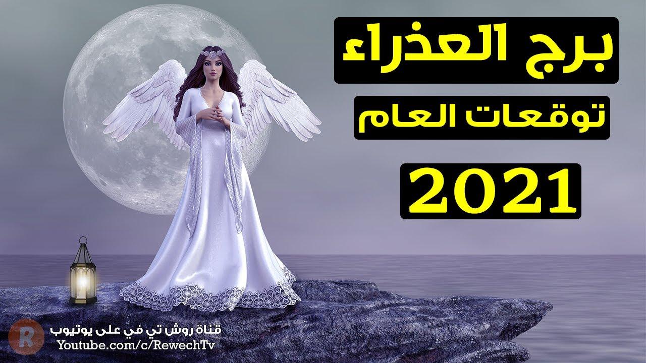 توقعات برج العذراء لعام 2021 | توقعات 2021 لمواليد برج العذراء