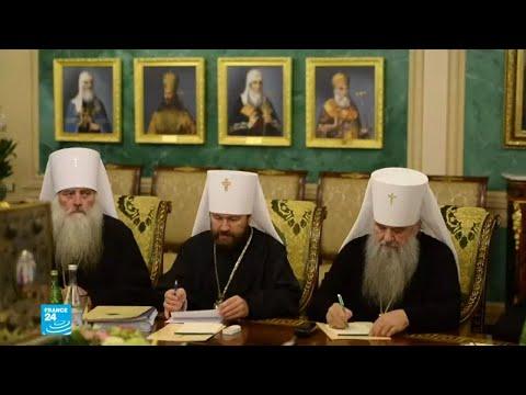 ما هي تداعيات الاعتراف باستقلالية كنيسة أوكرانيا عن الكنيسة الروسية؟  - 15:55-2018 / 10 / 16