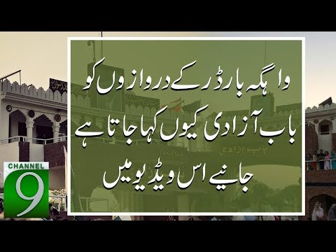 14 august Wagha border parade - Ma be pakistan hoon - Part 01/03
