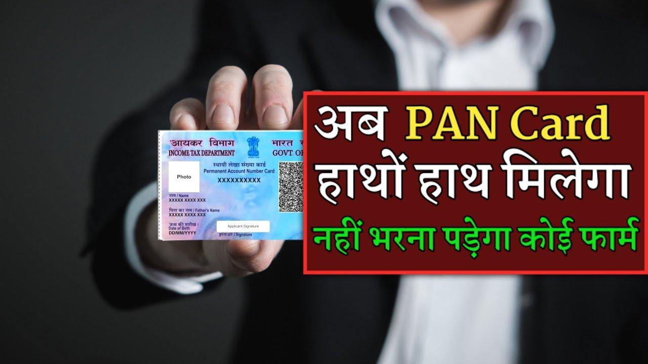 अब pan card हाथों हाथ मिलेगा pan card aadhar card se