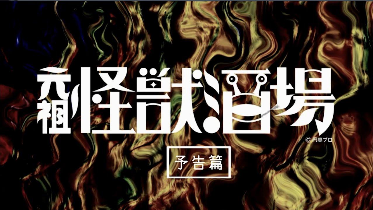 画像: 「元祖怪獣酒場」(大阪市・難波)開店のお知らせ!! youtu.be