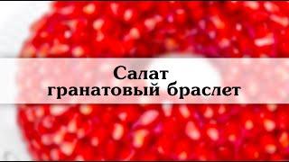 салат гранатовый браслет рецепт с фото