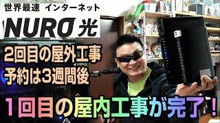 NURO光 1回目の屋内工事はすぐ完了! 2回目の屋外工事完了で開通までは1ヶ月掛かる!