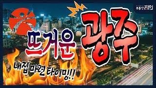 광주 아파트, 시장 동향!