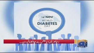 Duniya Bhar Mein Diabetes Se Bachao Ka Aalmi Din – Geo Pakistan