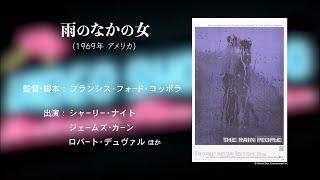 町山智浩のVIDEO SHOP UFO『雨のなかの女【町山智浩撰】』 ▽作品放送日 ...