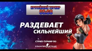 ТУРНИР ПО CS G0 НА РАЗДЕВАНИЕ COUNTER STRIKE GLOBAL OFFENSIVE