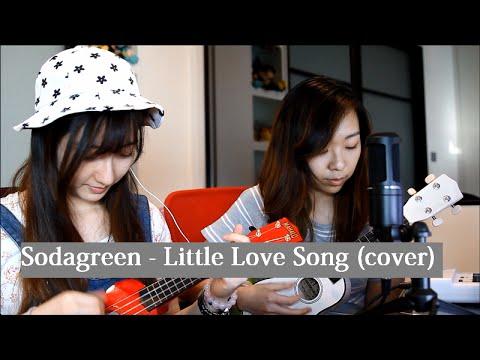 小情歌Little Love Song - 蘇打綠Sodagreen (cover)