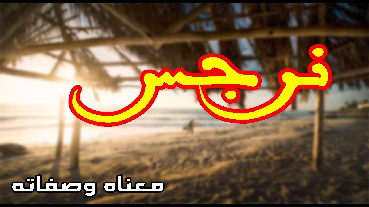 معنى اسم نرجس وصفات حاملة هذا الإسم!!