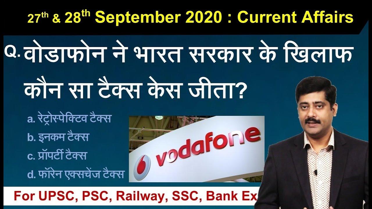 27 & 28 September करेंट अफेयर्स   Daily Current Affairs 2020 Hindi PDF details - Sarkari Job News
