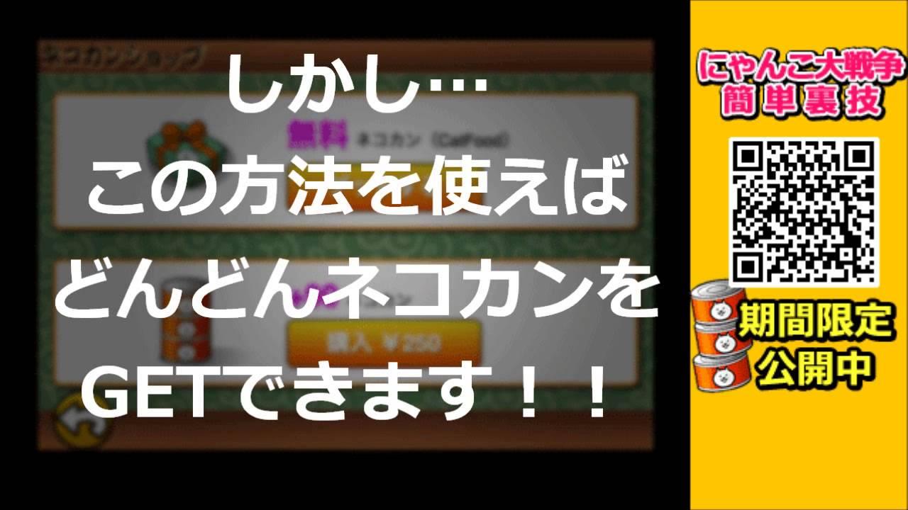 にゃんこ 大 戦争 動画 チート