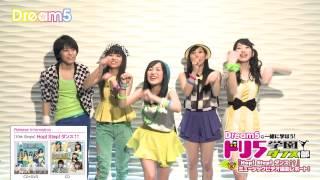 Dream5 月刊ソングス 本誌連動企画 www.songsnet.jp.