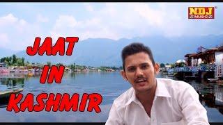 latest Song 2016 | Jaat in kashmir | प्लाट काट कश्मीर में जाटा के । New Haryanvi Song 2016|NDJ Music