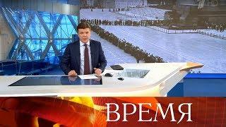 """Выпуск программы """"Время"""" в 21:00 от 20.11.2019"""