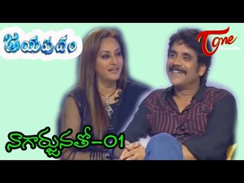 Jayapradam  with  Akkineni  Nagarjuna  Episode 01