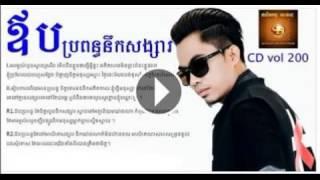 ឪប ប្រពន្ធនឹកសង្សារ Oub Propun Nik Songsa Yuth ឆាយវីរះយុទ្ធ Sunday CD Vol 200