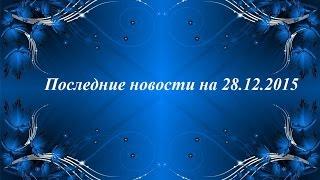 Дом-2 Последние новости на 28.12.2015