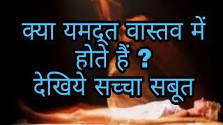 """Yamdoot"" reality exposed | आखिर क्या है रहस्य ""यमदूतों"" का | Dharma rahasya with Dr. Rajeev nisprih"