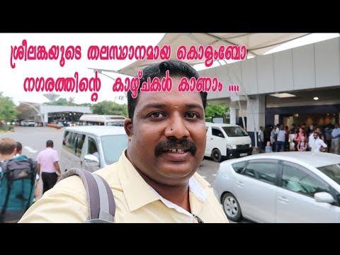 ശ്രീലങ്കയുടെ തലസ്ഥാനമായ കൊളംബോ നഗരത്തിന്റെ കാഴ്ചകൾ കാണാം,Colombo City Tour,Sri Lanka