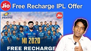 Jio ఫ్రీ రీఛార్జ్ IPl Offer (Mumbai Indians) Don't miss