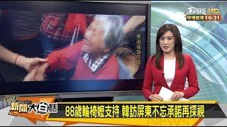 歡歡現身大白話!88歲輪椅嬤支持 韓訪屏東不忘承諾再探視 新聞大白話 20190923
