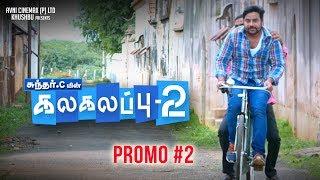 Kalakalappu - 2   Promo #2   Sundar C, Hiphop Thamizha Aadhi, Jiiva, Jai, Shiva   Avni