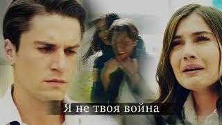 "˜""*°•..•°*""˜ Sevda & Koray - Я не твоя война ˜""*°•..•°*""˜"