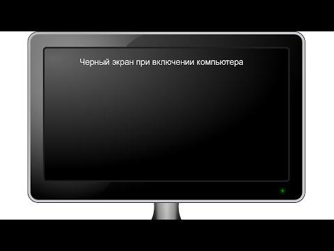 Черный экран при включении компьютера  Решение