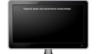 Черный экран при включении компьютера  Решение(, 2015-12-11T15:43:38.000Z)