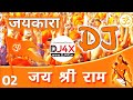 Jai Shri Ram Jaikara #02 | Competition Dialogue Hard Bass DJ Remix Song