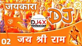 Jai Shri Ram Jaikara #02 | Competition Dialogue Hard Bass DJ Remix Song