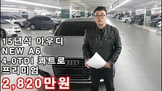 [판매완료^^] 15년식 아우디 NEW A6 40TDI…