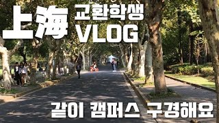 중국의 대학 캠퍼스 소개해드릴게요!! | 복단대학교 교…