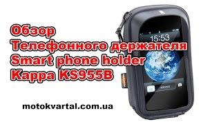 Телефонный держатель Smart phone holder Kappa KS955B(Телефонный держатель Smart phone holder Kappa KS955B https://motokvartal.com.ua/product_125928.html Герметичный, удобный чехол Kappa для ..., 2016-03-03T12:52:55.000Z)