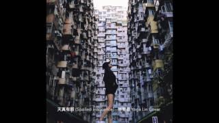 天真有邪 Spoiled Innocence - 林宥嘉 Yoga Lin Cover (吳詠婷)