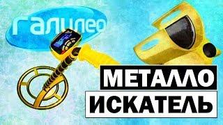 Галилео | Металлоискатель 🔦 Metal detector