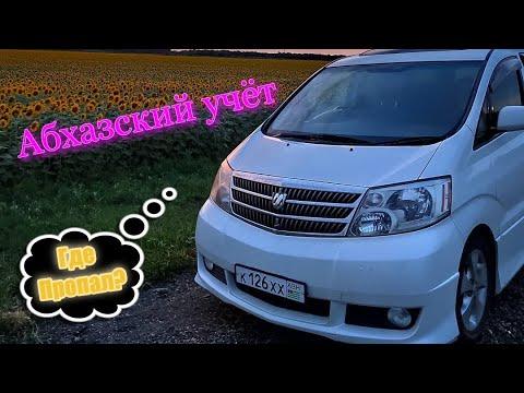 Где пропал? Покупка авто Абхазия. Обзор Тойота Альфард 2003г правый руль