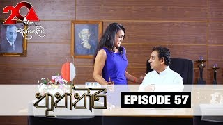 Thuththiri | Episode 57 | Sirasa TV 30th August 2018 [HD] Thumbnail