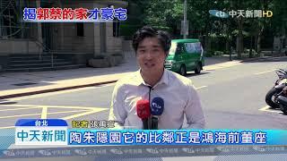 20190710中天新聞 巨富vs千金vs庶民 韓國瑜住所「根本不能比」
