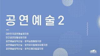 #6. 공연예술2_2022년 문예진흥기금 공모사업 설명…
