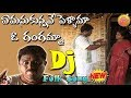 Emanu Kunnave Dj Song | New Private Dj Songs | Dj Songs Telugu | New Folk Songs | Telangana Dj Songs