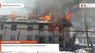 В Верхней Пышме загорелся двухэтажный дом