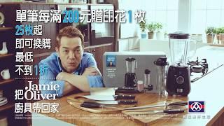 【印花活動】Jamie Oliver果汁機篇-2018全聯福利中心